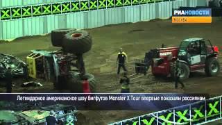 Бигфут раздавил «Жигули» во время шоу Monster X Tour