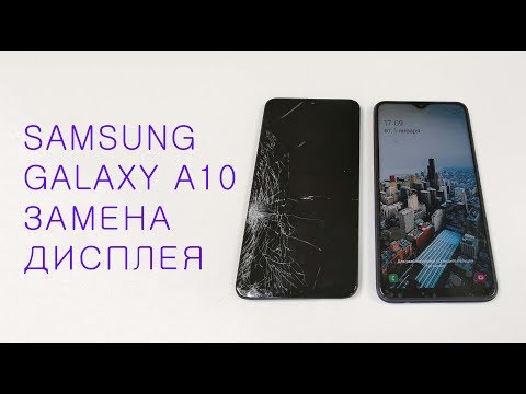 Замена дисплея Samsung Galaxy  A10 A105 A10s Display Replacement