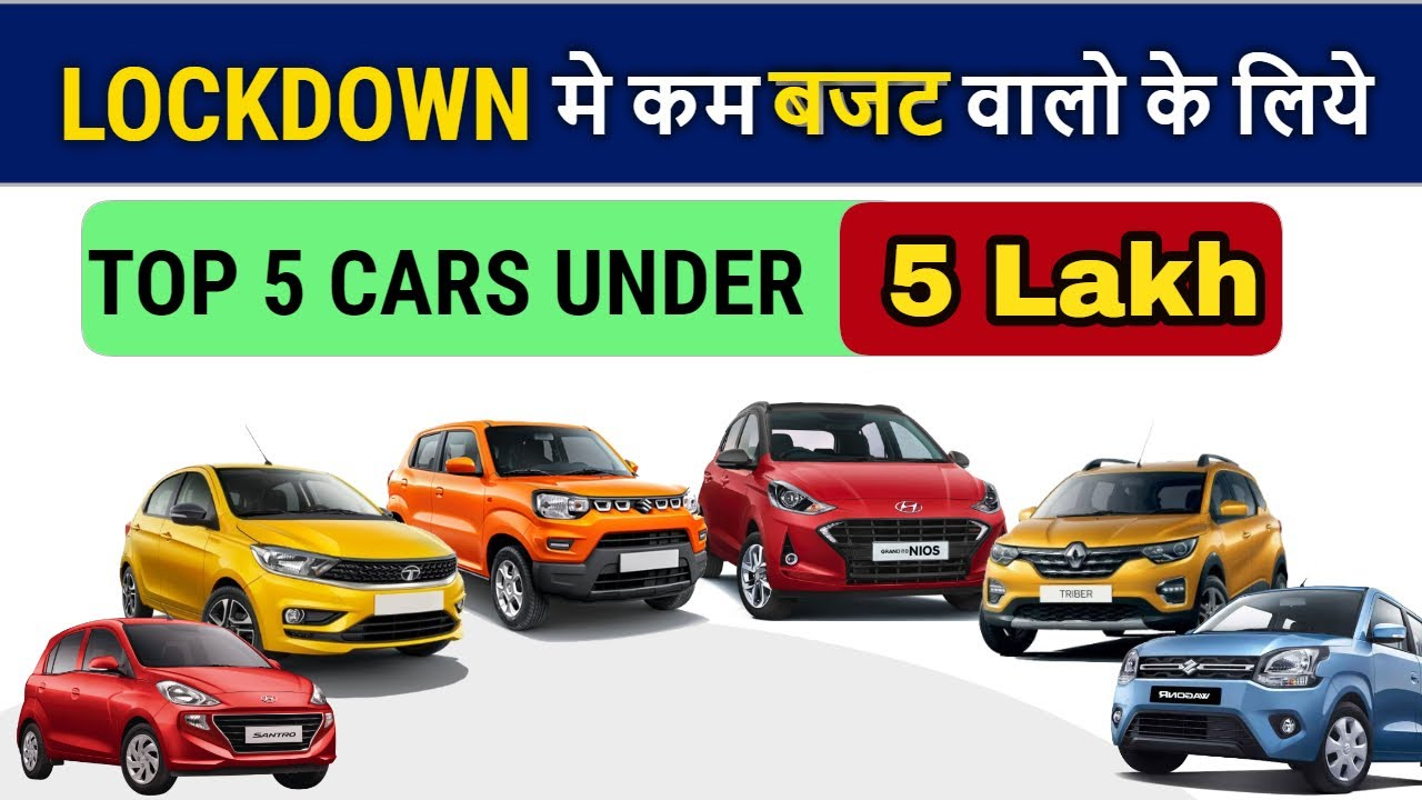 Top 5 Best Cars Under 5 Lakh Budget In India Cars Under 5 Lakh In India 2020 Youtube