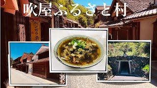 岡山旅行「吹屋ふるさと村」の本編、散策動画になります。吹屋ふるさと...