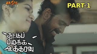 Suttu Pidikka Utharavu Latest Tamil Movie Part - 1 | Vikranth , Suseenthiran, Mysskin | MSK Movies