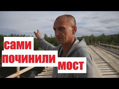 """Жители сами починили мост, пока власти делали стеллу """"Я люблю Серов"""""""