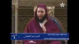 الكراسي العلمية شرح الموطأ للشيخ سعيد الكملي الدرس 1