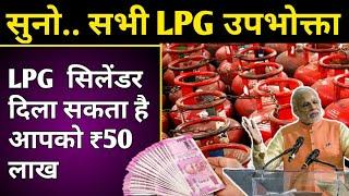 LPG Gas घर में कोई भी गैस कनेक्शन है HP, भारत या इंडेन तो जरूर देखें ! PM Modi Govt news LPG gas