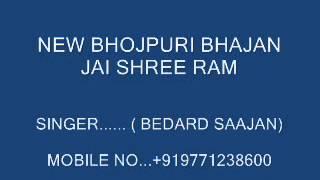 NEW BHOJPURI BHAJAN JAI SHREE RAM (SINGER BEDARD SAAJAN)