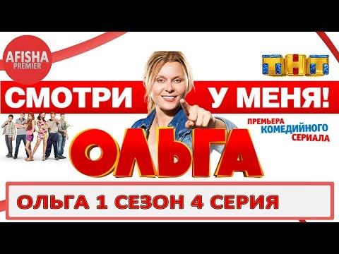 Сериал «Деффчонки» на ТНТ