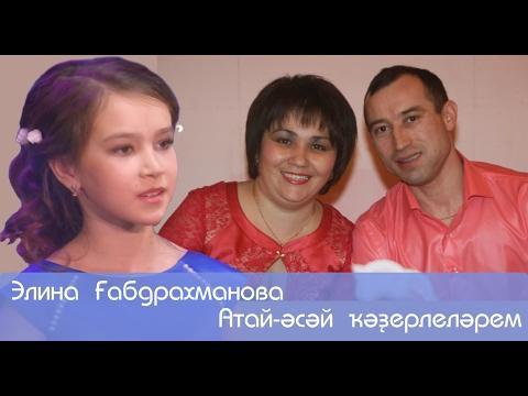 Элина Габдрахманова - Атай-әсәй ҡәҙерлеләрем