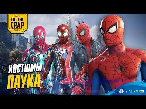 Все костюмы паука из Spider-Man PS4