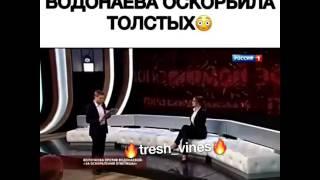 Водонаева оскорбила толстых