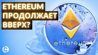 ОБНОВЛЕННЫЙ Ethereum прогноз май 2021 | Эфириум отказывается падать!?