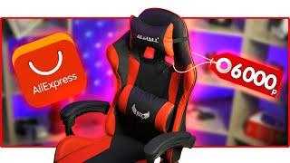 Aliexpress кресло