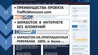 Проект TrafficMonsoon. Заработок без вложений. 100% партнерка.