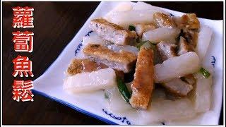 蘿蔔魚鬆 魚肉鮮味 蘿蔔又甜又好食 人人喜歡吃 簡單易做 (想看我更多影片記得訂閱及按鐘仔)
