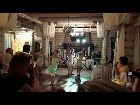танец невесты и её подружек