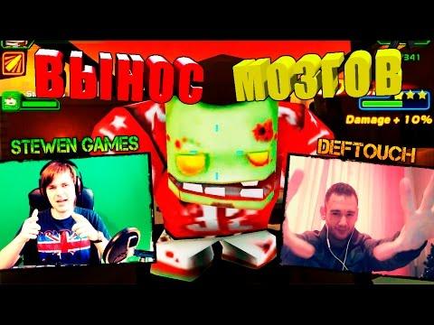 STEWEN GAMES и DEFTOUCH выносят мозги ходячим в Call Of Mini: Zombies 2 на Андроид