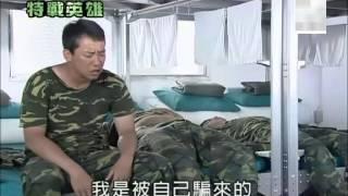 新兵日记之特战英雄 第3集