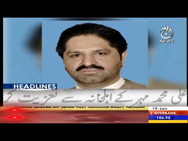 Headlines 12 PM | 19 June 2019 | Aaj News