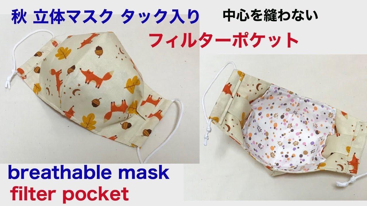 作り方 タック 入り マスク