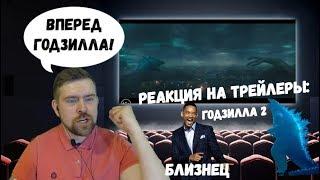 Реакция на трейлеры: Близнец и Годзилла 2: Король монстров