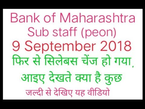 Bom sub staff syallbus change watch the video 2018 (bank of Maharashtra)