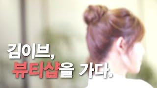 Repeat youtube video 김이브님♥완쌩얼의 그녀, 강남유명샵 변신하러 가기!