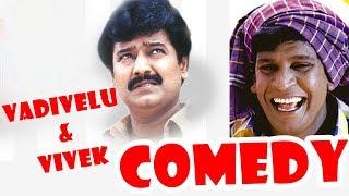 Vadivelu & Vivek Comedy Scenes | Kadhale Jeyam | Chellame | Vadivelu | Vivek | Vishal | Tamil Comedy