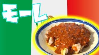 メキシコのソウルフード『モーレ』を作って食べたらめちゃ美味だった!
