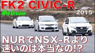 FK2シビックRは本当にニュルでNSX-Rより速いのか!?【Best MOTORing】2015