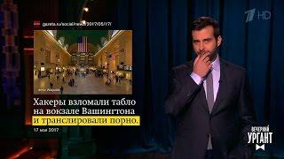 Вечерний Ургант  Новости отИвана  (17 05 2017)