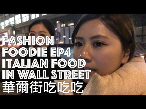 Fashion Foodie Ep4: Italian food in Wall Street 華爾街吃吃吃