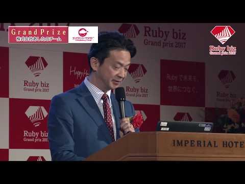 Ruby Bizグランプリ2017大賞/株式会社あしたのチーム