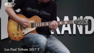 Gibson USA Les Paul Tribute 2017 T【週刊ギブソンVol.142】 ギブソン 検索動画 17