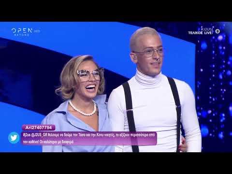 Τάσος Ξιαρχό και Κόνυ Μεταξά τραγουδούν Telephone - J2US 11/7/2020 | OPEN TV