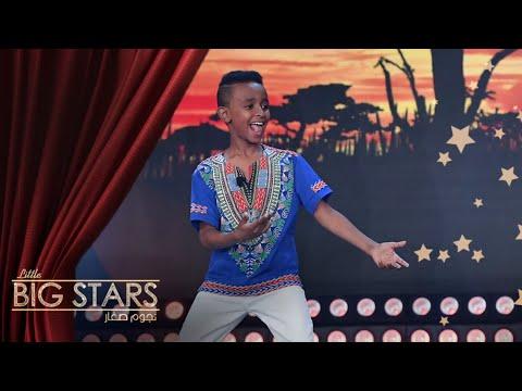 وصلة رقص أفريقي مع محمد سعيد في نجوم صغار #MBCLittleBigStars #نجوم_صغار thumbnail