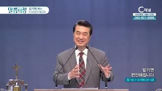 미사강변 우리들교회 김기제 목사 -맡기면 편안해집니다