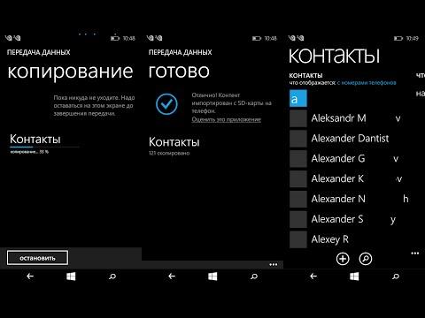 Windows Phone как импортировать контакты инструкция