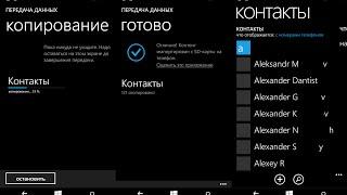 видео Где хранятся файлы переданные по Bluetooth на Windows Phone устройствах