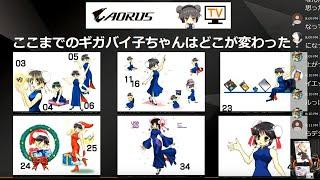 週刊 AORUS TV W37 『ギガバイ子ちゃんを語る!』