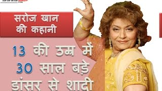 सरोज खान की कहानी | Saroj Khan Biography In Hindi | Inspirational Video | YRY18
