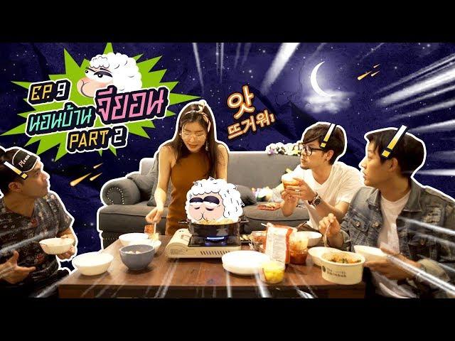นอนบ้านเพื่อน Ep.9 เมื่อ 3 หนุ่มบุกบ้านจียอน การสื่อสารสวนทาง จะคุยกันรู้เรื่องไหม? | Part 2