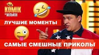 ЛУЧШИЕ МОМЕНТЫ - смешная ПОДБОРКА с 1 кастинга - Комик на миллион | ЮМОР ICTV