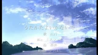 AirI うたかたよいかないでを歌ってみました 【オリジナルMVでの提供】