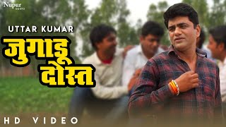 Uttar Kumar : जुगाडू दोस्त Jugadu Dost | New Haryanvi Movie Haryanavi 2020 |  Superhit Scene