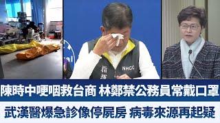 新聞LIVE直播【2020年2月5日】|新唐人亞太電視
