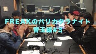 FREAK / FM福岡 FREAKのバリカタラナイト替玉編#3