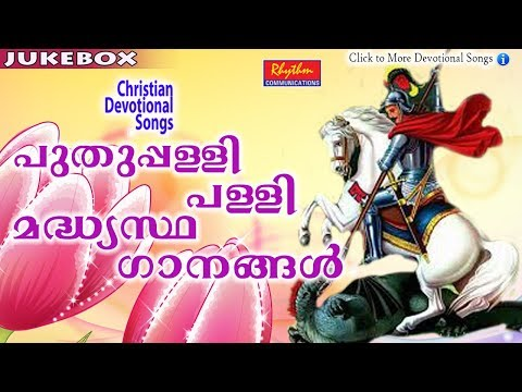 Puthuppally Pally Madhysthaganangal # Christian Devotional Songs # New Christian Songs