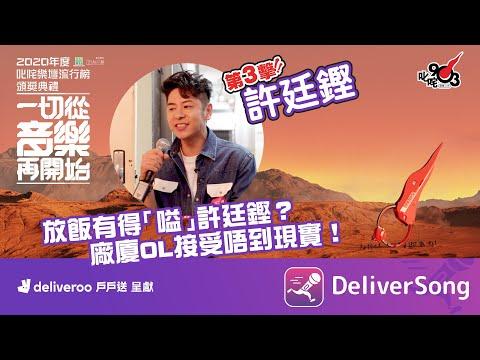 【叱咤2020︱DeliverSong】放飯有得「嗌」許廷鏗?廠廈OL接受唔到現實!