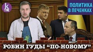 Крадут, чтобы Путин не напал - #11 Политика с Печенкиным