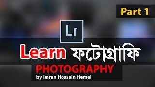 Lightroom Setup - Lightroom Bangla Tutorial Part 1