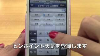 ウェザーニュース タッチ - iPhoneアプリ